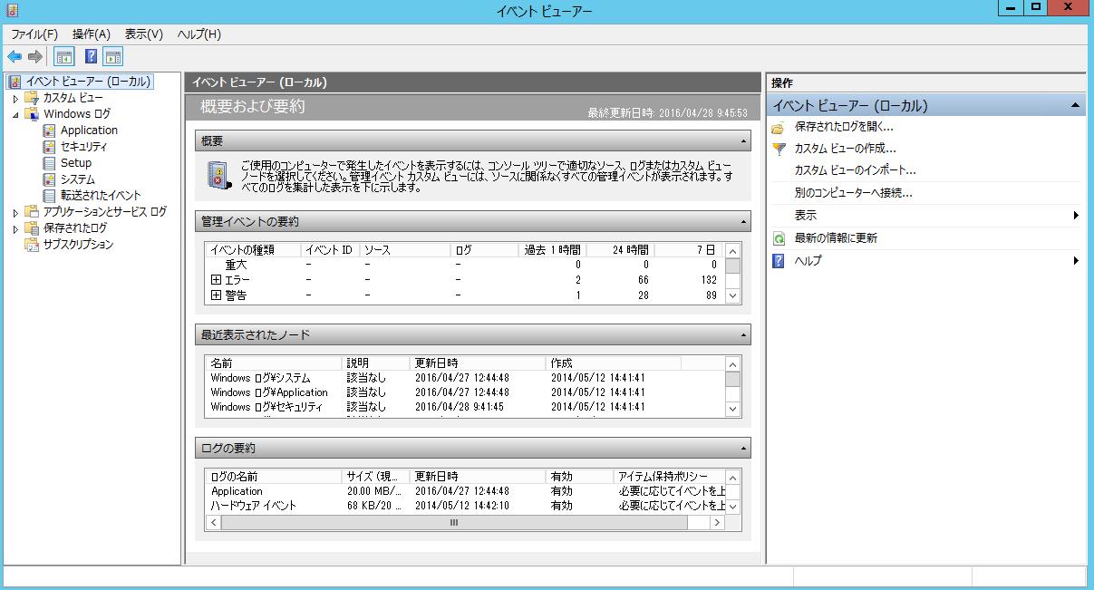 windowsserver_log